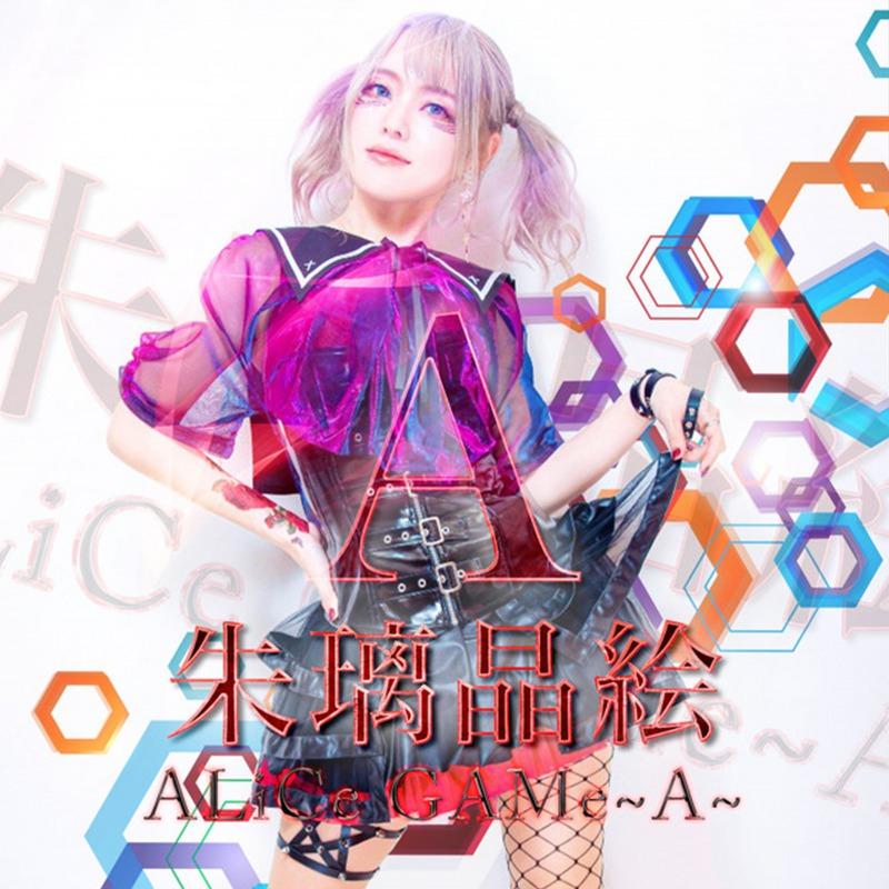 [通販限定]ALiCe GAMe〜A〜
