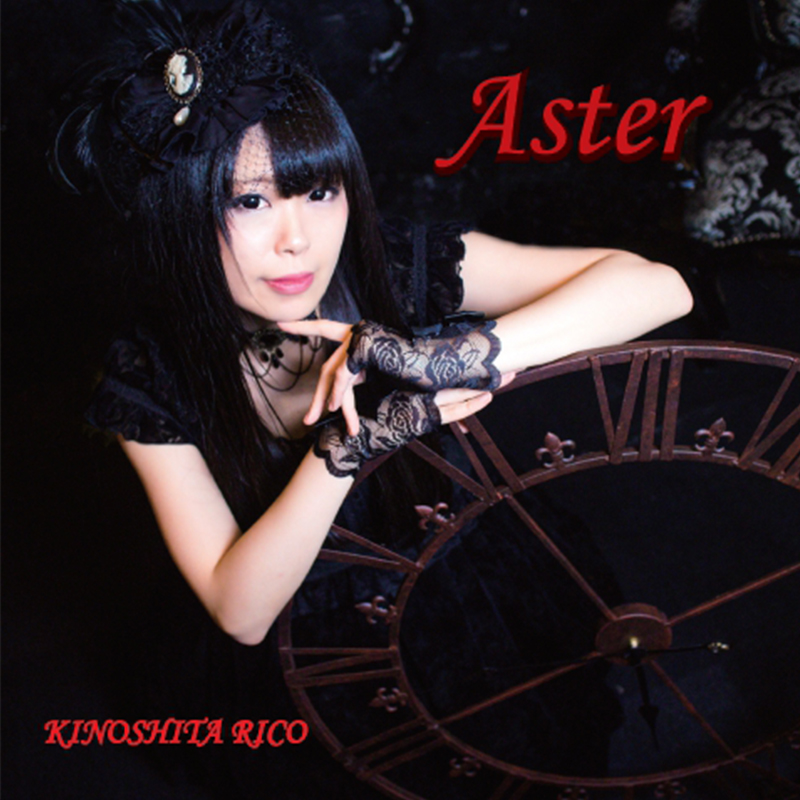 Aster[黒]