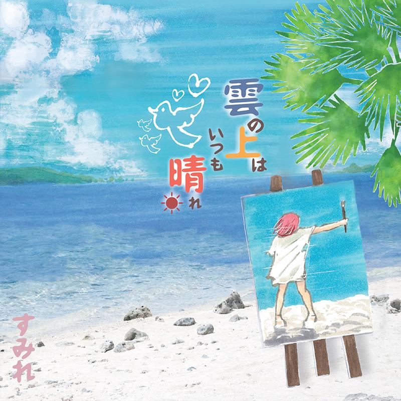 1st mini album「雲の上はいつも晴れ」