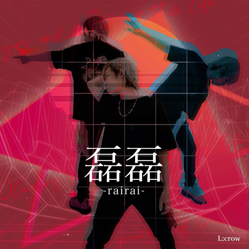 磊磊 -rairai-